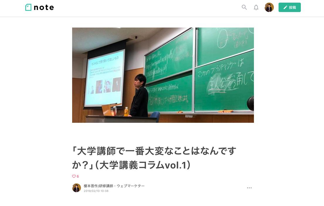 note記事 「大学講師で一番大変なことはなんですか?」(大学講義コラムvol.1)のスクリーンショット