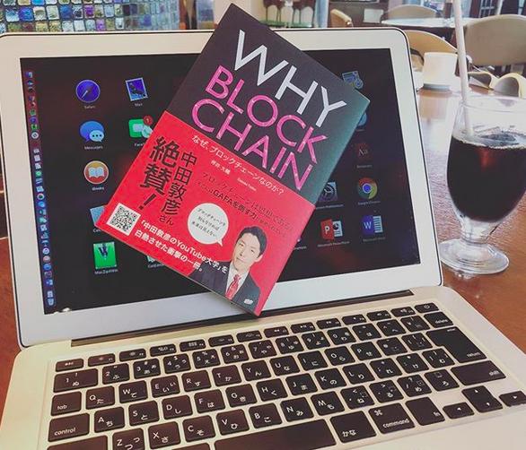 『WHY ブロックチェーン』の写真