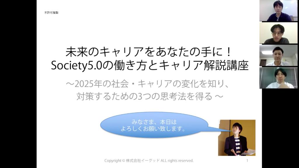 テクノロジーと未来社会の研修講義(キャリア論編)