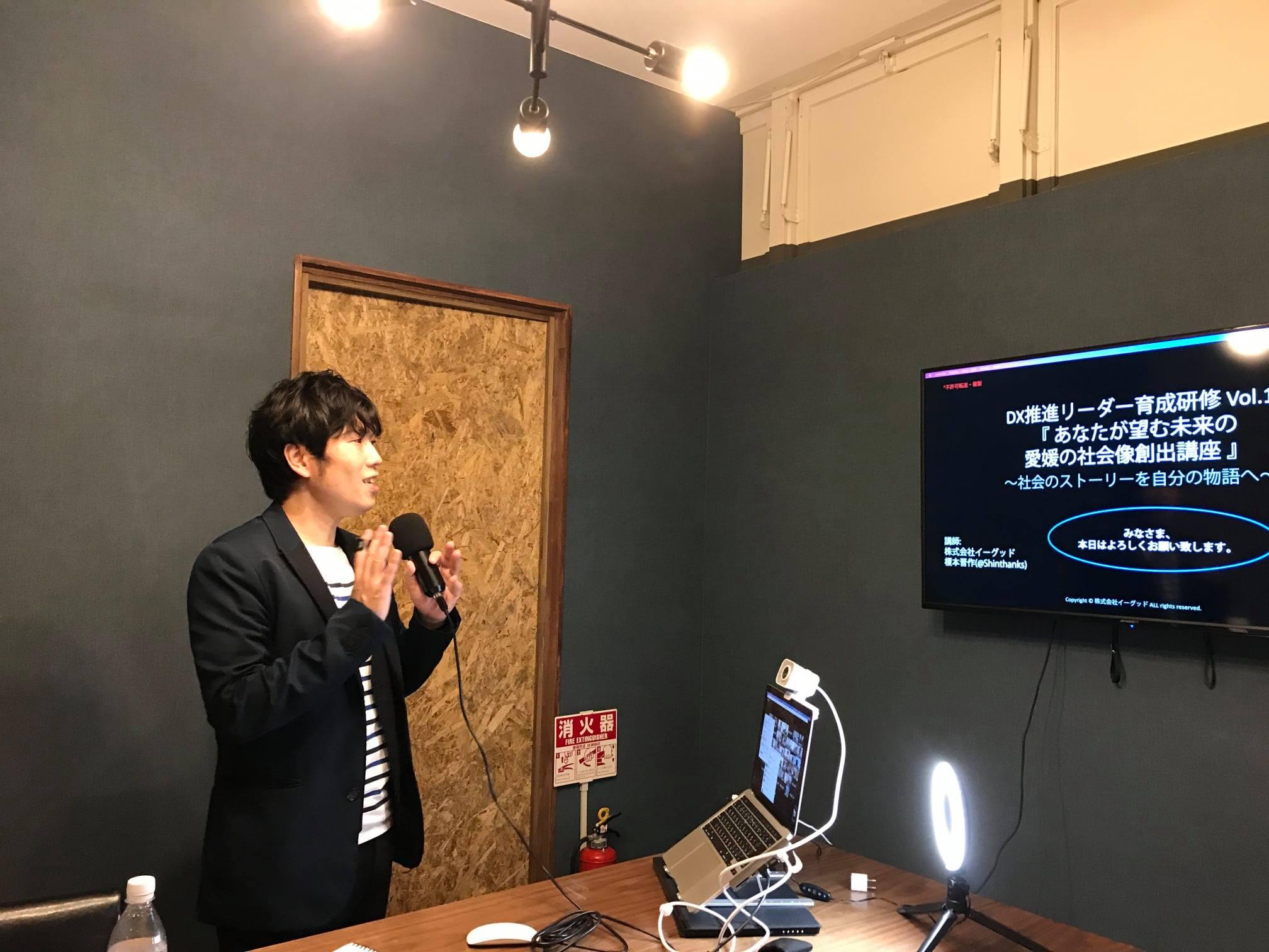 愛媛県DX推進リーダー育成研修講座_第一回「未来洞察講座」の講演中の様子